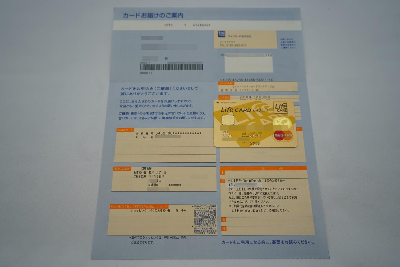 ライフカードゴールド(Dp)- 郵送書類