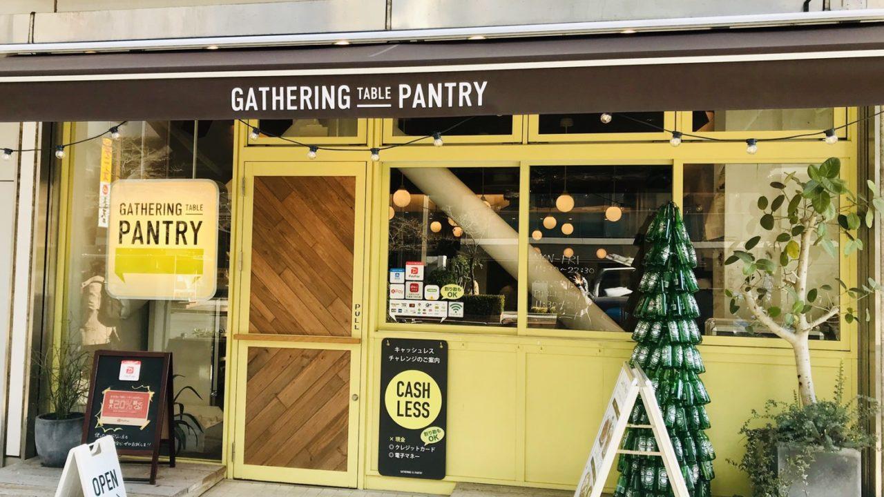 gathering table pantry 外観