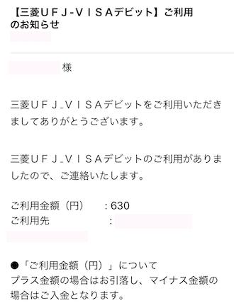 三菱UFJ-VISAデビット ご利用メール(改善)