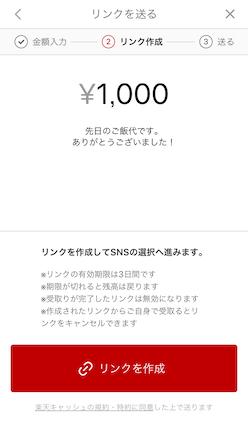 楽天Pay リンク作成