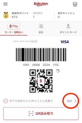 楽天Pay アプリ画面