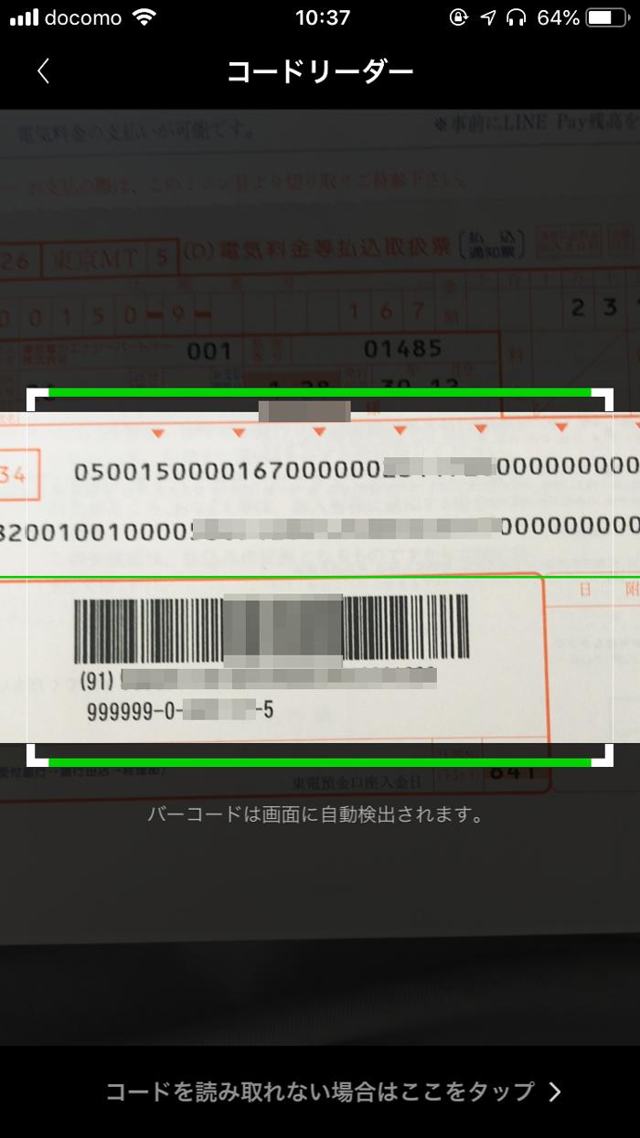 LINE Pay 請求書支払い - バーコード読み取り