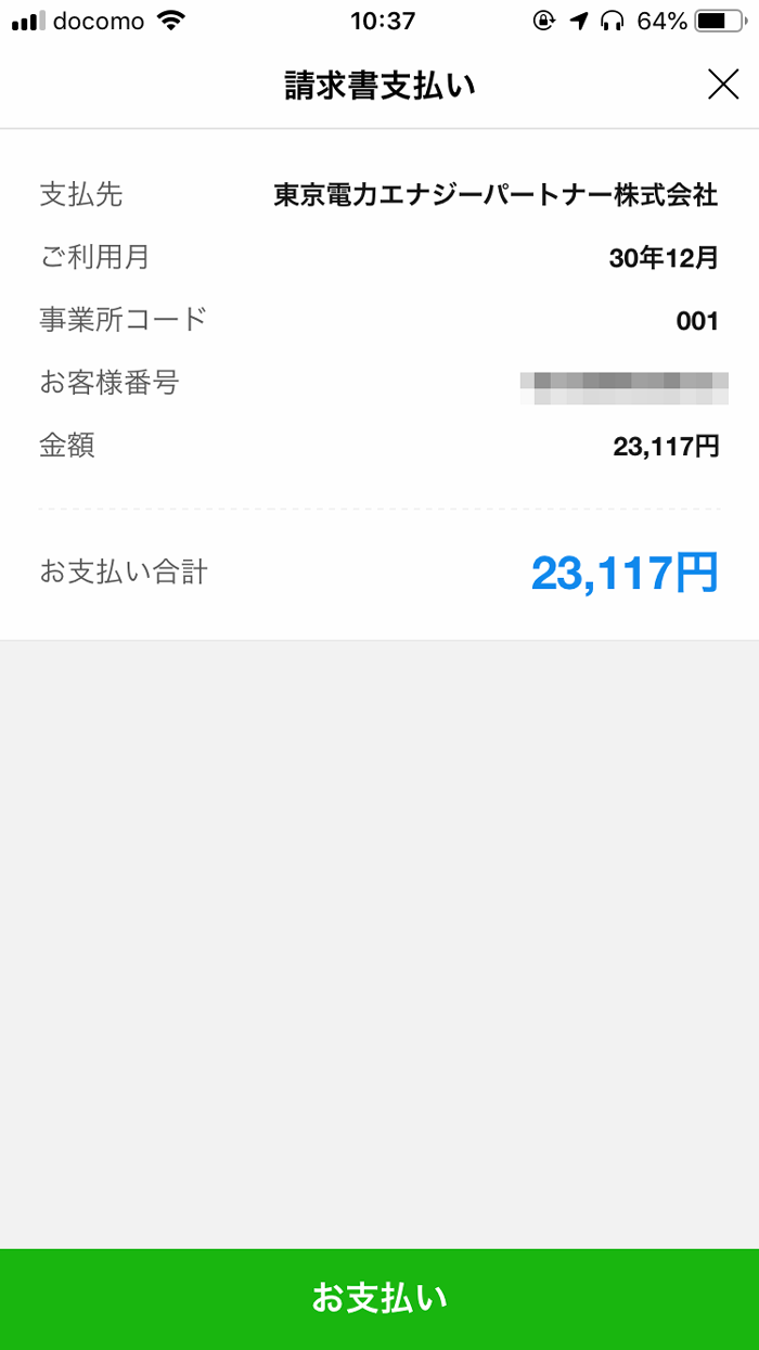 LINE Pay 請求書支払い - 読み取り情報