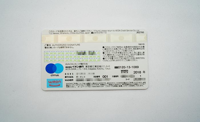 イオン銀行デビットカード - 裏面