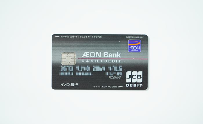イオン銀行デビットカード - シルバー