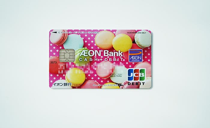イオン銀行デビットカード - スイーツ