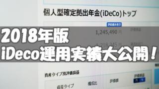 iDeco - 2018年運用実績