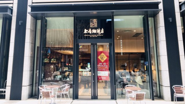 上島喫茶店 外観