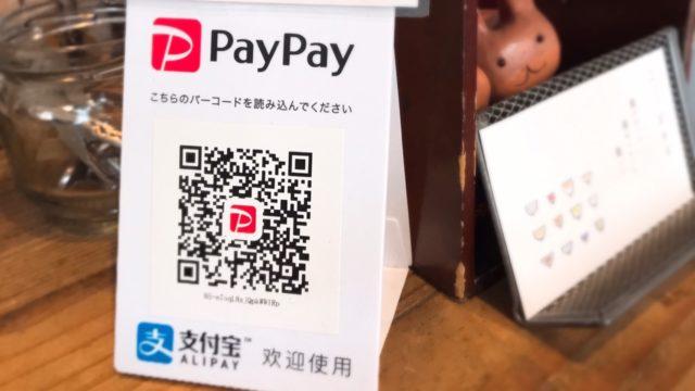 PayPayのQRコードの写真
