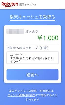楽天Pay 受取&返信