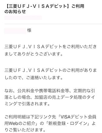 三菱UFJ-VISAデビット ご利用メール