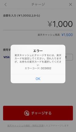 楽天Pay エラーメッセージ