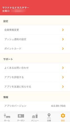 マックアプリ 設定画面