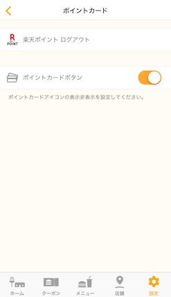マックアプリ 設定画面2