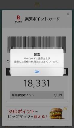 マックアプリ 警告