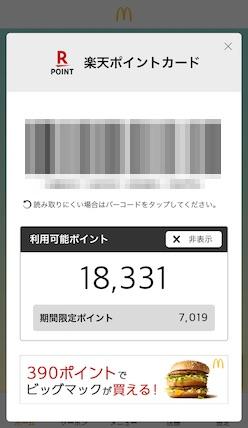マックアプリ ポイント画面