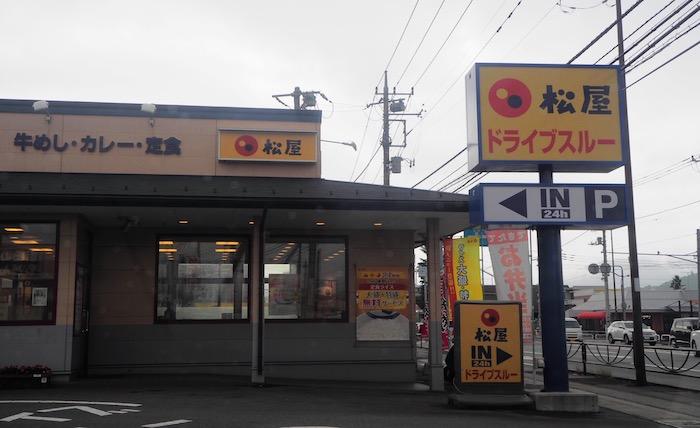 松屋 アイキャッチ