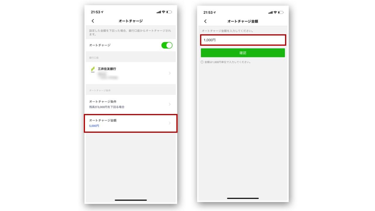 LINE Payオートチャージ設定画面
