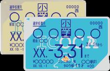 こども用交通系ICカード