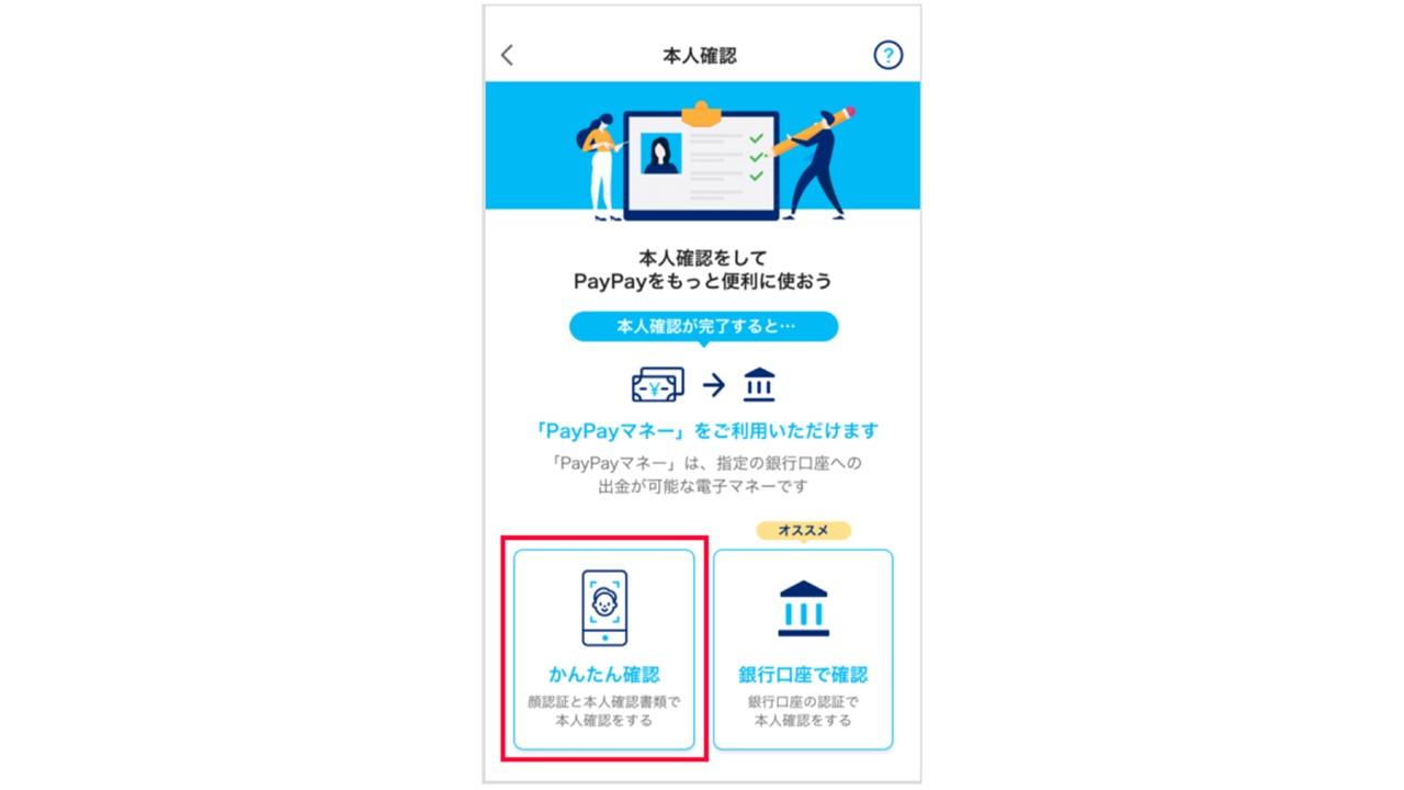 PayPay本人確認操作画面