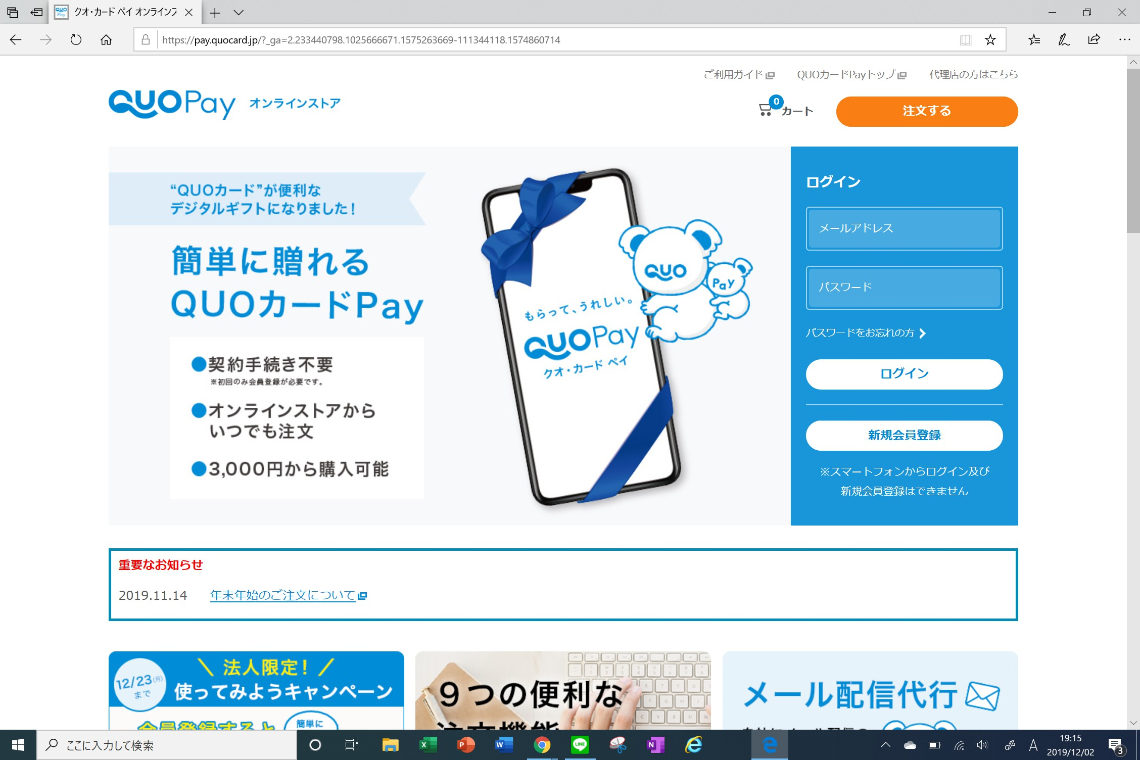 QUOカードPayオンラインサイトの画面