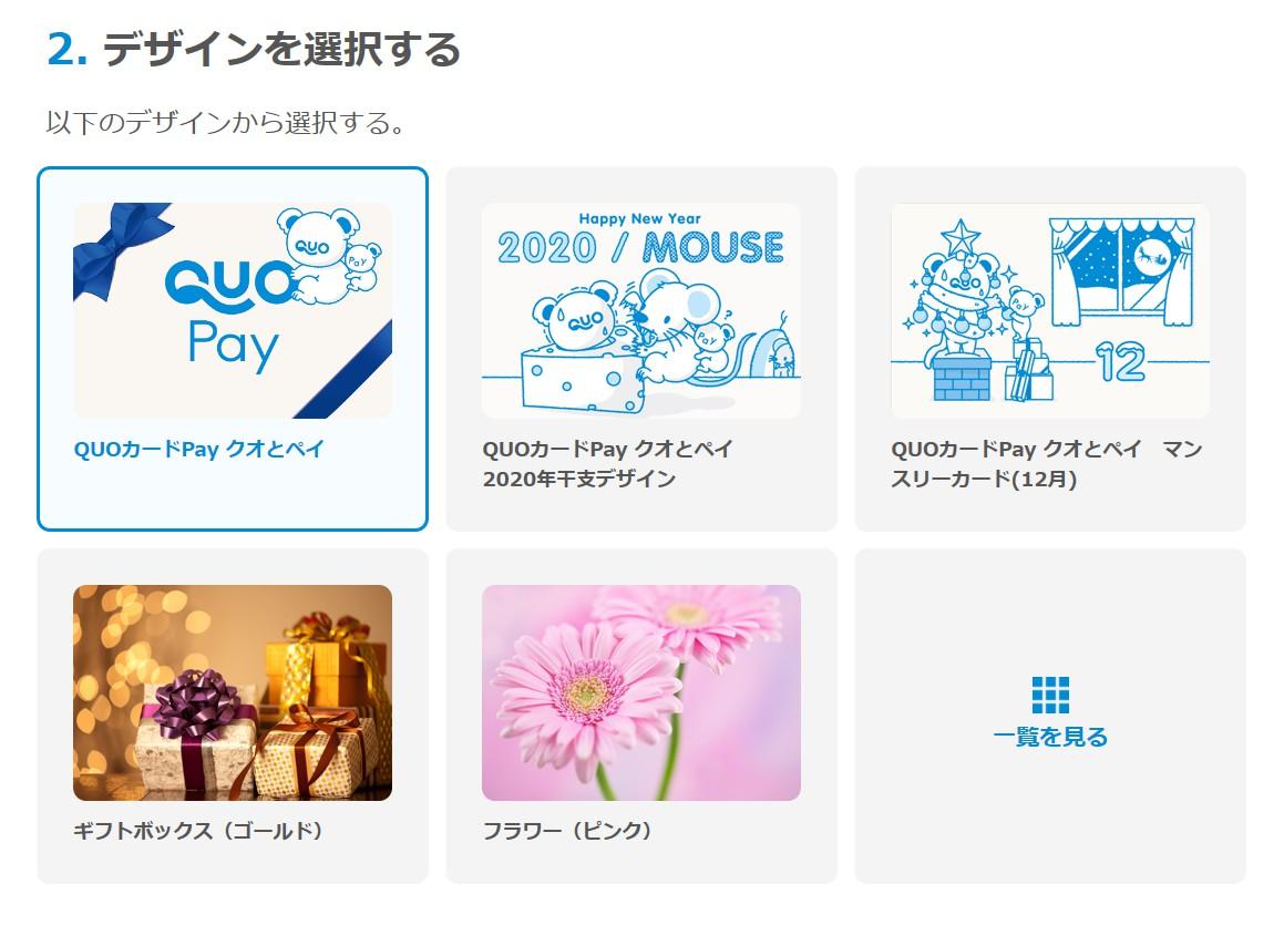 QUOカードPayデザイン選択画面
