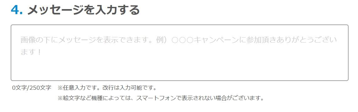 QUOカードPay操作画面