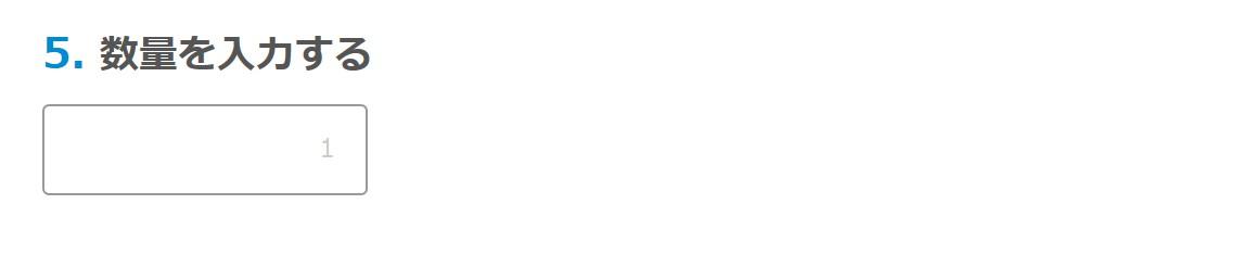 QUOカードPay注文画面